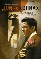 Дом на холмах (DVD) / A House in the Hills