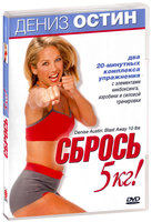 Дениз Остин: Сбрось 5 кг (DVD) / Denise Austin: Blast Away 10 Lbs