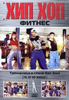 DVD Хип Хоп фитнес. Тренировка в стиле Хип Хоп! / The Hip Hop Workout