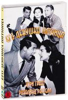DVD Его девушка Пятница / His Girl Friday