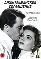 Джентльменское соглашение (DVD-R) / Gentleman's Agreement / Laura Z. Hobson's Gentleman's Agreement