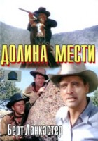 DVD Долина мести / Vengeance Valley