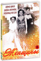 Женщины (DVD-R) / The Women