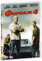 Форсаж 4 (DVD) / Fast and Furious 4