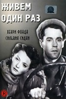 DVD Живем один раз / You Only Live Once
