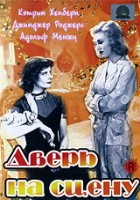 Дверь на сцену (DVD-R) / Stage Door