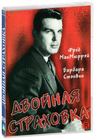 Двойная страховка (DVD-R) / Double Indemnity