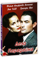 Дело Парадайна (DVD-R) / The Paradine Case