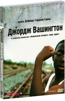 Джордж Вашингтон (DVD) / George Washington