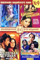 DVD Панорама Индийского кино №9 / Umrao Jaan / No Entry / Aas Paas / Lorie