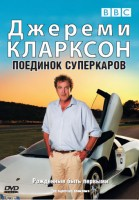 DVD BBC: Джереми Кларксон: Поединок суперкаров / Jeremy Clarkson: The supercars showdown