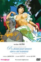 Романтичная англичанка (DVD) / The Romantic Englishwoman