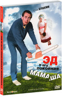 DVD Эд и его покойная мамаша / Ed and His Dead Mother