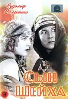 DVD Сын шейха / The Son of the Sheik