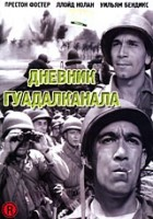 DVD Дневник Гуадалканала / Guadalcanal Diary