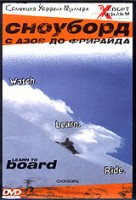 DVD Сноуборд с азов до фрирайда / Learn to Board. Watch. Learn. Ride