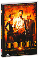 DVD Библиотекарь 2: Возвращение в Копи Царя Соломона / The Librarian: Return to King Solomon's Mines