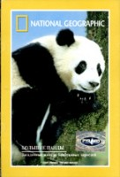 НГО. Большие панды (DVD) / National Geographic. Ciant Pandas: The Last Refuge