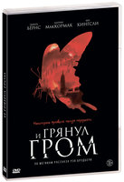 И грянул гром (DVD) / A Sound of Thunder