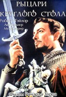 Рыцари круглого стола (DVD-R) / Knights of the Round Table