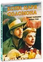 Копи царя Соломона (реж. Комптон Беннетт) (DVD-R) / King Solomon's Mines