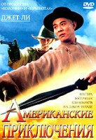 DVD Американские приключения (Джет Ли) / Once Upon a Time in China and America
