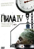 Пила 4 (DVD) / Saw IV