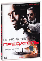 Предатель (DVD) / Traitor