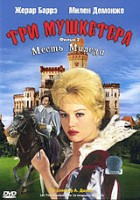 DVD Три мушкетера. Фильм 2: Месть Миледи / Les Trois mousquetaires: La vengeance de Milady / Vengeance of the Three Musketeers