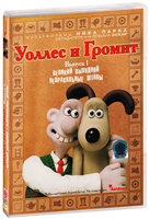 Уоллес и Громит. Выпуск 1 (DVD) / A Grand Day Out with Wallace and Gromit / Wallace & Gromit in The Wrong Trousers