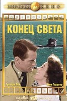 Конец света (DVD) / On the Beach