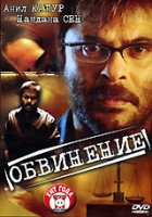 Обвинение (DVD) / My Wife's Murder