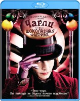 Blu-Ray Чарли и Шоколадная Фабрика (Blu-Ray) / Charlie and the Chocolate Factory