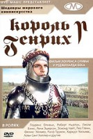 DVD Король Генрих V / The Chronicle History of King Henry the Fift with His Battell Fought at Agincourt in France / Henry V