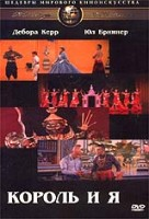 DVD Король и я / The King and I