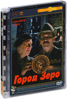 Город Зеро (DVD)