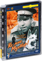 DVD Ко мне, Мухтар!