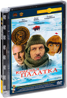 Красная палатка (DVD) / The Red Tent