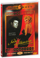 DVD Леди из Шанхая / The Lady from Shanghai