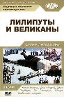 Лиллипуты и великаны (DVD) / The 3 Worlds of Gulliver / The Worlds of Gulliver
