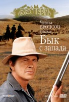 DVD Бык с Запада / The Bull of the West