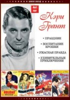 Аллея звезд 4 в 1. Кэри Грант (DVD) / Holiday / Bringing Up Baby / The Awful Truth / The Amazing Adventure