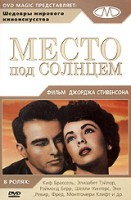 Место под солнцем (DVD) / A Place in the Sun