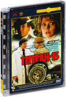 Тегеран - 43 (DVD) / Tegeran - 43 / Assassination Attempt / The Eliminator