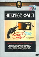 DVD Ипкресс Файл / The Ipcress File