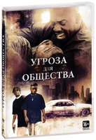 Угроза для общества (DVD) / Menace II Society