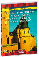 Travel & Living: Великие замки Европы. Замки Рейна. Замок Эдинбург. Замок Дракулы