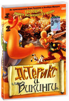 Астерикс и викинги (м/ф) (DVD) / Asterix and the Vikings