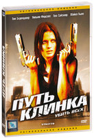 Путь клинка (DVD) / Stiletto