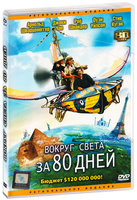 Вокруг света за 80 дней (DVD) / Around the World in 80 Days / Around the World in Eighty Days